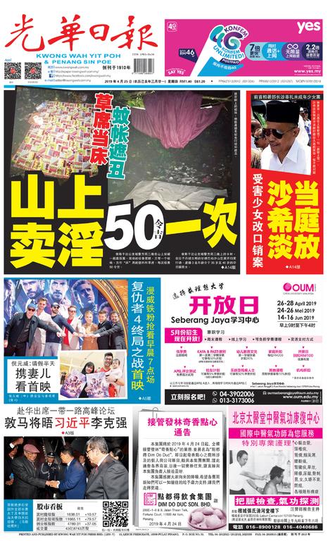 光華日報2019年04月25日
