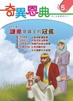 《奇異恩典》兒童靈修月刊2019年5月號