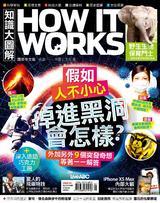 知識大圖解國際中文版2019年5月號No.56