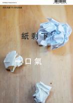 《紙剩下一口氣》