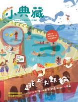小典藏177期 / 2019年5月號