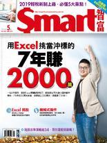 Smart智富月刊 2019年5月/249期