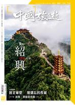 中國旅遊 5月號
