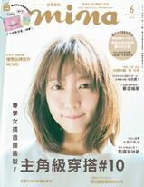 mina米娜6月號/2019 第197期 電子授權版(精選版)