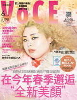 VoCE美妝時尚(117) 2019年6月號