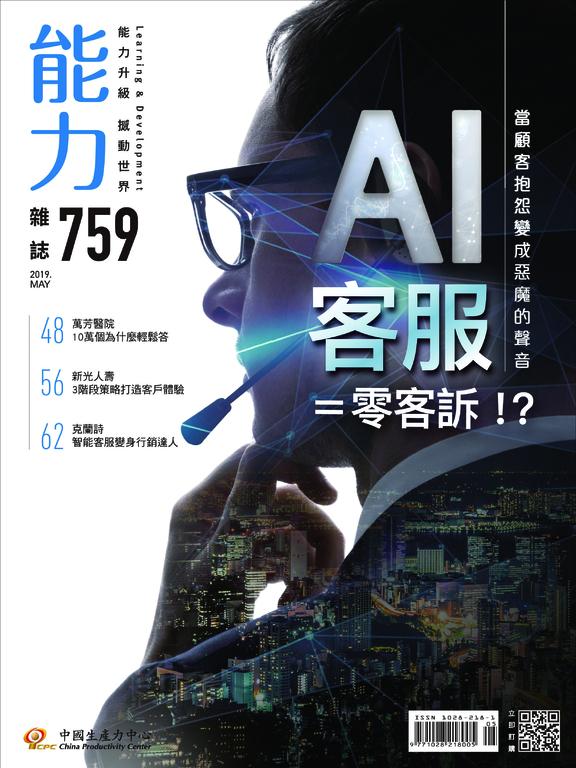 【能力雜誌第759期】AI客服=零客訴!?