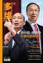 多維TW042 郭台銘 韓國瑜 定義的選戰版圖