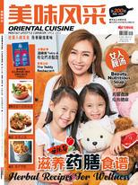 Oriental Cuisine 美味风采 5月号 (2019)