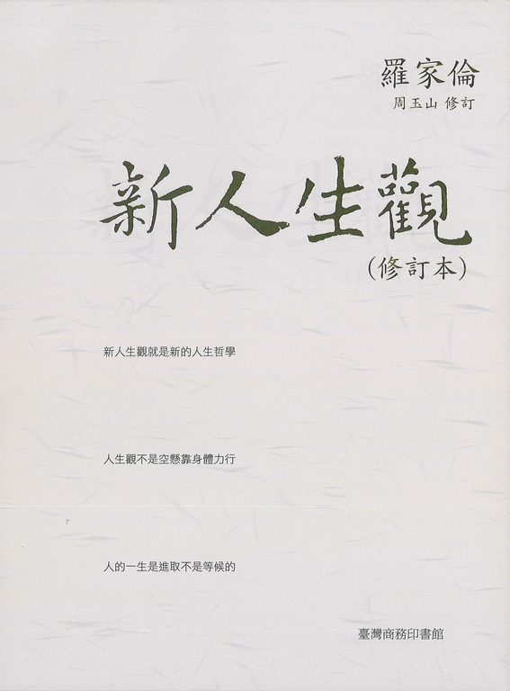 新人生觀(修訂本)