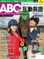ABC互動英語雜誌2019年6月號NO.204