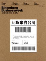 《彭博商業周刊/中文版》第171期