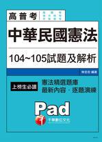 中華民國憲法104~105年試題及解析