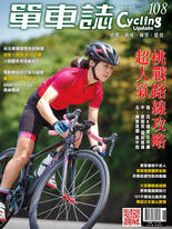 Cycling Update單車誌 2019年05月_No.108