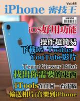 iPhone 密技王 Vol.41【iOS好用功能】
