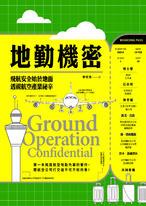 地勤機密:飛航安全始於地面,透視航空產業祕辛