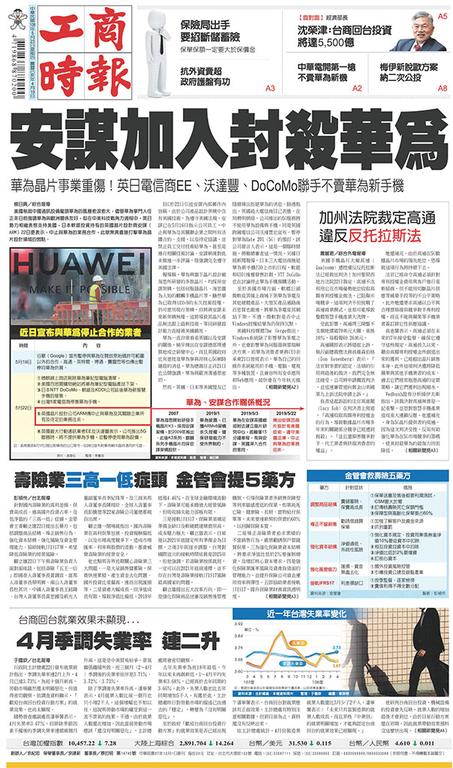 工商時報 2019年5月23日