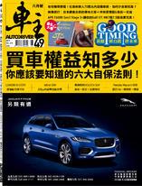 2019年6月號車主雜誌 第275期