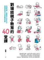 劉墉談親子教育的40堂課