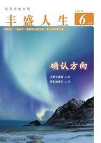 《丰盛人生》灵修月刊【简体版】2019年6月