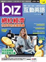 biz互動英語雜誌2019年6月號NO.186