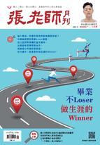 張老師月刊498期