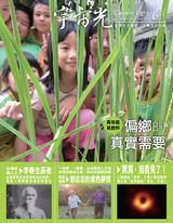 宇宙光雜誌2019年六月號(附有聲雜誌.mp3)