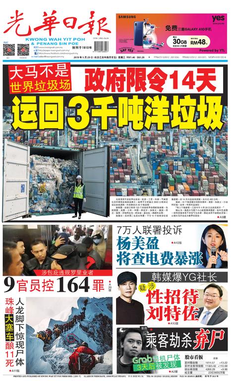 光華日報2019年05月29日