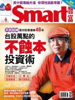 Smart智富月刊 2019年6月/250期