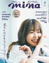 mina米娜月7號/2019 第198期 電子授權版(精選版)