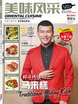 Oriental Cuisine 美味风采 6月号 (2019)