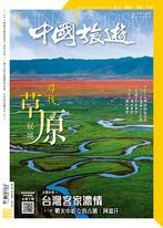 中國旅遊 6月號