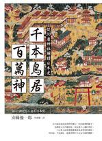千本鳥居百萬神:從30座神社解讀日本史