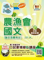 農漁會國文(論文及應用文)-T1G10