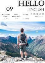 Hello! English英語學習誌_第九期_背包客旅遊