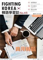 Fighting!KOREA 韓語學習誌_第四十五期_商用韓語