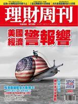 理財周刊980期:美國經濟警報響