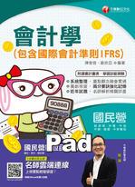 108年會計學(包含國際會計準則IFRS)