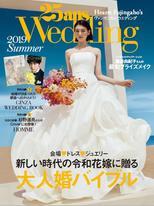 25ans Wedding 2019年夏季號 【日文版】