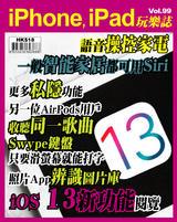 iPhone, iPad玩樂誌 #99【iOS 13新功能閱覽】