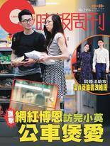 時報周刊+周刊王 2019/06/12  第2156期