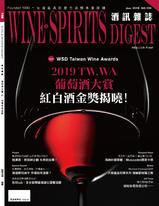 酒訊雜誌6月號/2019第156期 2019 TW.WA葡萄酒大賞 紅白酒金獎揭曉!