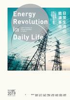 日常生活的能源革命:八個臺灣能源轉型先驅者的故事