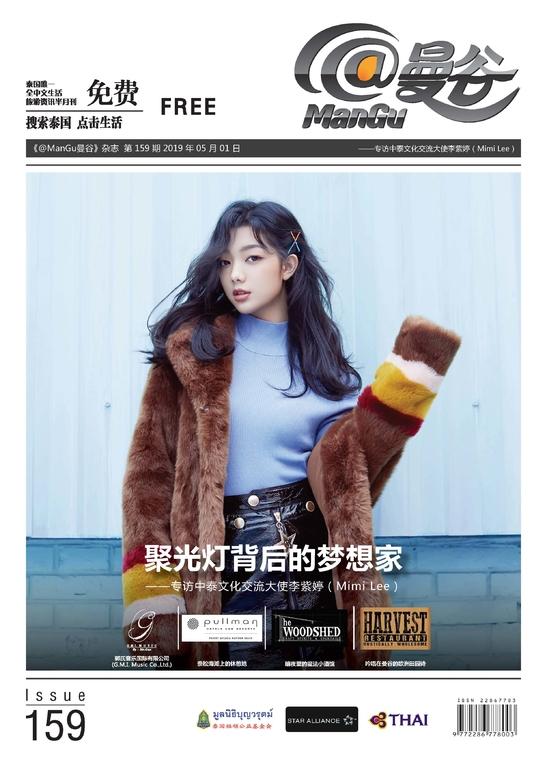 《@Mangu曼谷》杂志 第 159 期