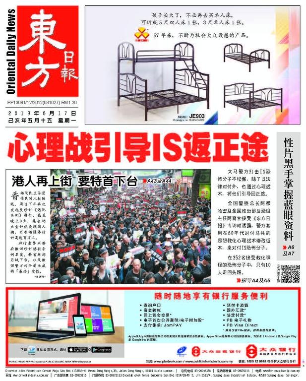 東方日報 2019年06月17日