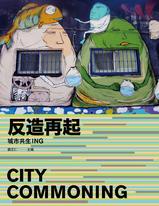 反造再起:城市共生ING反造再起:城市共生ING