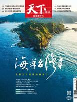 【天下雜誌 第675期】海洋台灣夢