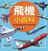 飛機小百科(典藏版)