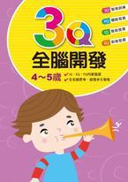 3Q全腦開發(4-5歲)