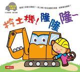 挖土機!隆隆隆~:交通工具小繪本