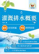 灌溉排水概要-1F05
